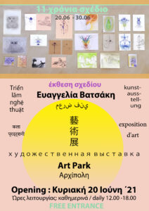 drawing exhibition in Art Park Rhodes